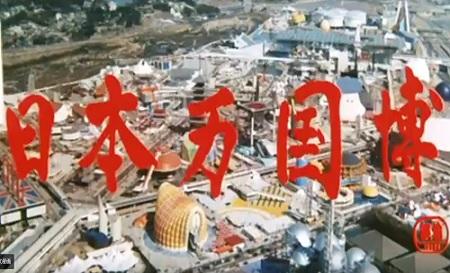 1970年大阪万博