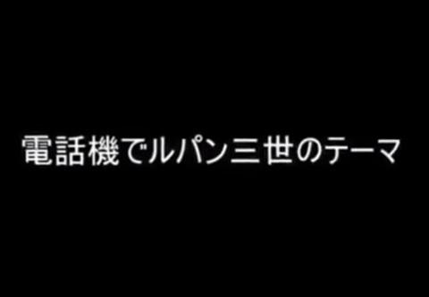 プッシュ式電話機(押しボタン式電話機)でルパン三世のテーマ曲を弾く動画!