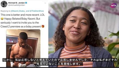 大坂なおみ、好きな男性から誘われた直後のインタビュー動画!全豪オープン優勝記念!
