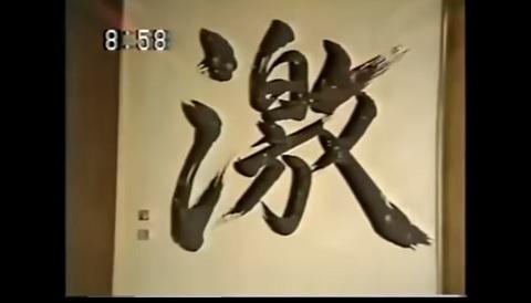 浜田雅功や今田耕司が通っていた超スパルタ学校「日生学園高校」の説明と動画!
